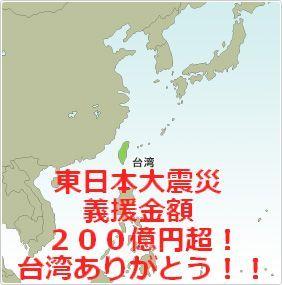 東日本大震災義援金額200億円超!台湾ありがとう!!