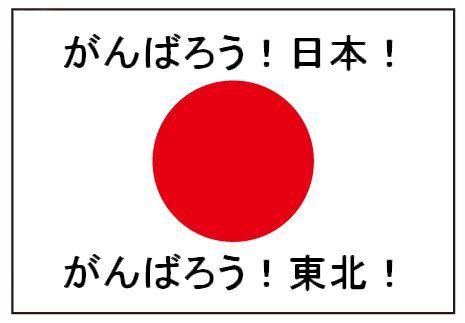 がんばろう!日本!がんばろう!東北!