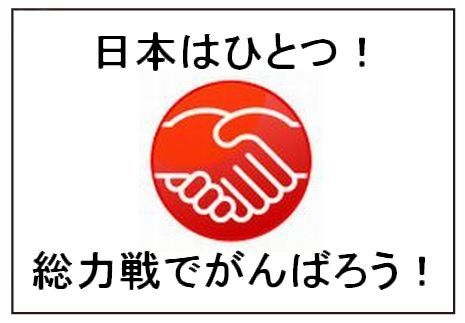 日本はひとつ!総力戦でがんばろう!