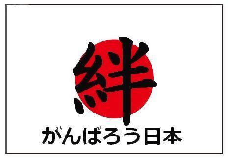 絆 がんばろう日本